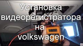 Установка видеорегистратора через плафон на volkswagen (чистим плафоны))