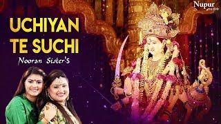 NOORAN SISTERS :- Uchiyan Te Suchi with Lyrics | Mata Ke Bhajan | Navratri Song