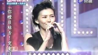 孫燕姿 20110305 百萬大歌星(唱歌部分)