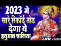 Gambar cover #Hanumanchalisa2021 - 10 मिनट सुन लेना जीवन सफल हो जाएगा | हनुमान चालीसा | Hanuman Chalisa 2021