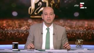 كل يوم - عمرو أديب يطلب تفعيل هاشتاج للاحتفال بالمنتخب غداً