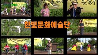 [아산TV] 신정호에서 공연하는 한빛문화예술단 Hanb…