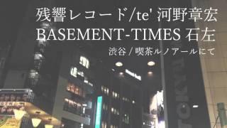 残響レコード社長兼 te' ギタリスト 河野章宏とBASEMENT-TIMES 石左の雑...