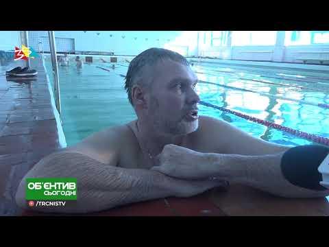 ТРК НІС-ТВ: Объектив 18 02 19 Водная реабилитация для участников АТО