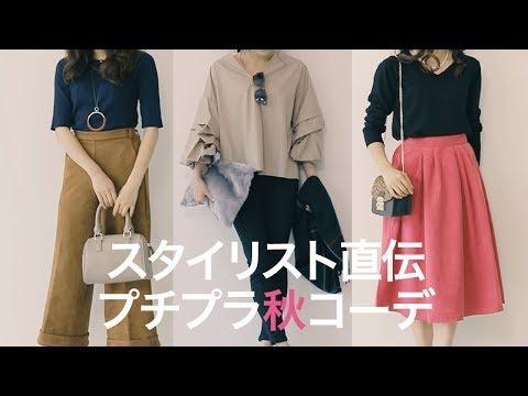 スタイリスト冨張愛によるALLKOBE LETTUCEでプチプラ3コーデ