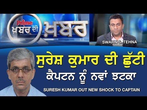 PRIME KHABAR DI KHABAR #396_Suresh Kumar Out New Shock To Captain(17-JAN-2018)