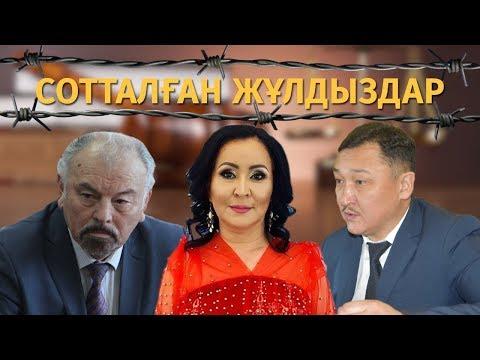 5 танымал қазақстандық жұлдыздың атышулы сот істері