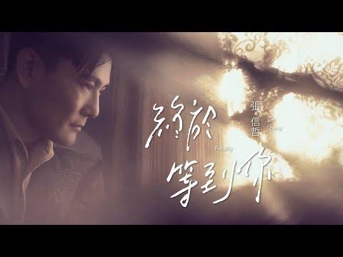 張信哲 Jeff Chang [ 終於等到你 ] 官方完整版 MV