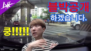 사고순간 블박공개! 과실여부, 피해보상 범위+럭클이 틴팅 재시공 (feat. 아쿠아힐링)