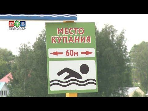 Купальный сезон в Иванове приостановлен
