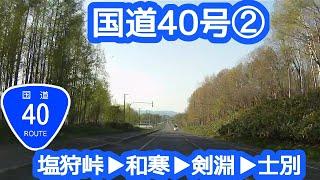 国道40号・車載動画②塩狩峠▶和寒▶剣淵▶士別(5倍速)