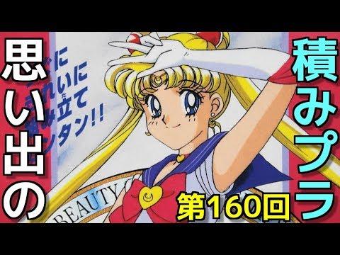 160 バンダイ  美セレクションシリーズ 01 セーラームーン  『美少女戦士セーラームーンS』