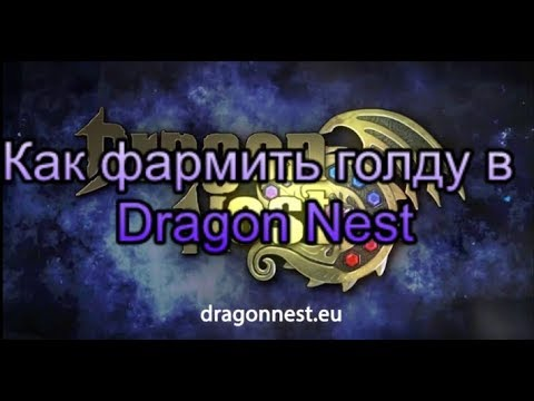 видео: Как фармить голду в dragon nest europe 95 cup