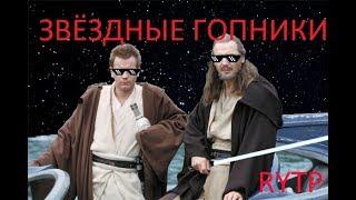 Звёздные гопники сытая угроза | Звёздные войны эпизод 1 rytp