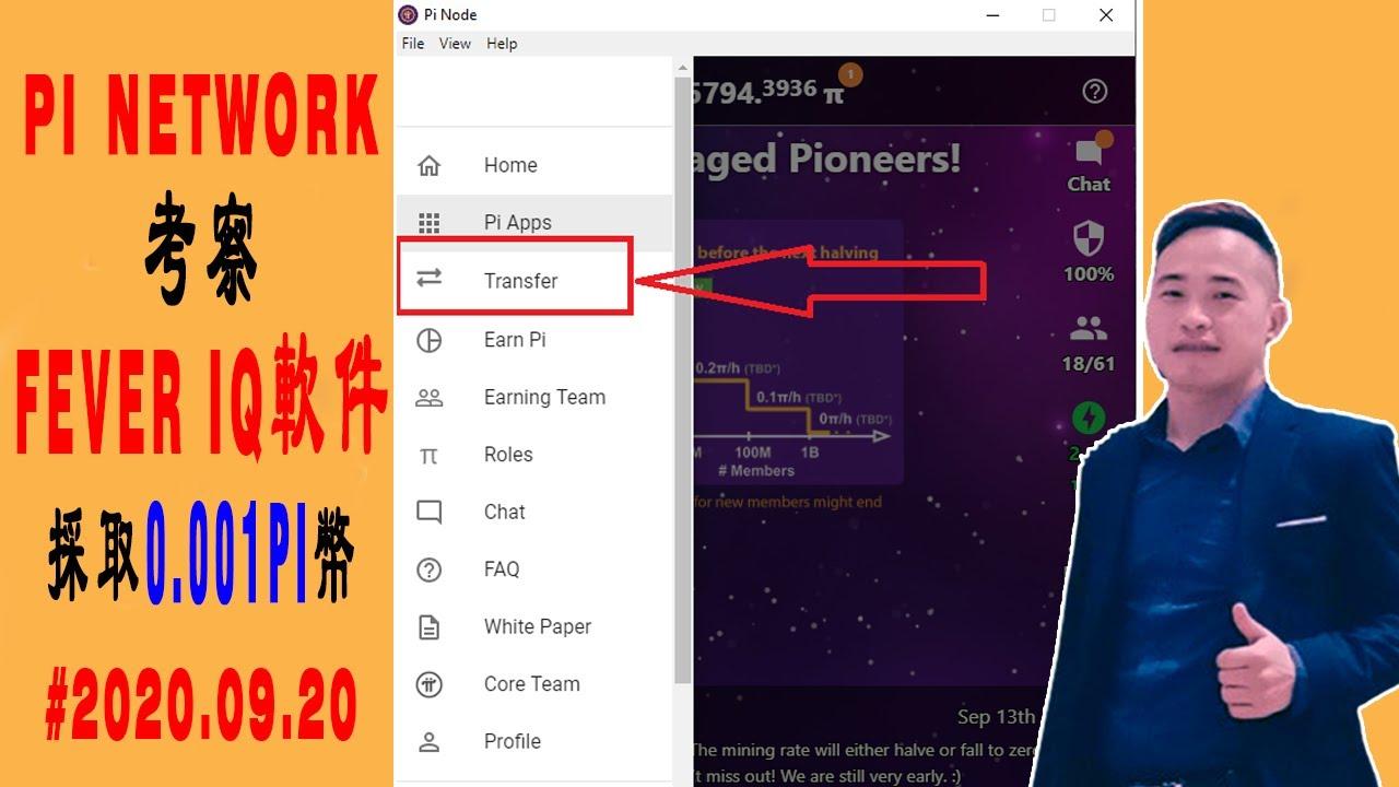 參加考察Fever IQ軟件以獲得0.001Pi幣 (Pi Network最新消息 #2020.09.20日)| Jack Yang Official