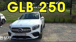 더 뉴 벤츠 GLB 250 시승기, 6,110만원(2020 Mercedes-Benz GLB 250 4Matic Test Drive) - 2020.09.24
