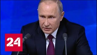 Вступительная речь Путина на ежегодной Большой пресс-конференции 2018 - Россия 24