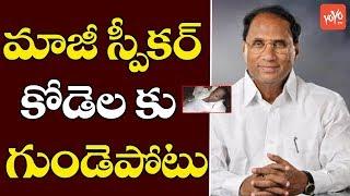 Kodela Siva Prasad Rao Hospitalized | Heart Attack to Kodela Siva Prasad Rao