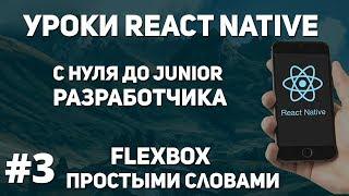 Уроки React Native - Flexbox для начинающих