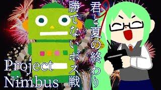 [LIVE] 【Project Nimbus】君と夏の終わり【アイドル部】