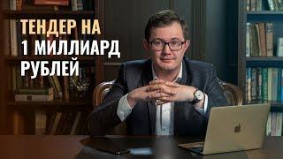 Тендер на 1 миллиард рублей / Отказался от миллиарда / Заработок на госзакупках