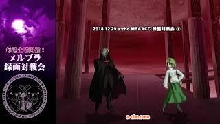 a-cho MBAACC 録画対戦会①(2018.12.29)