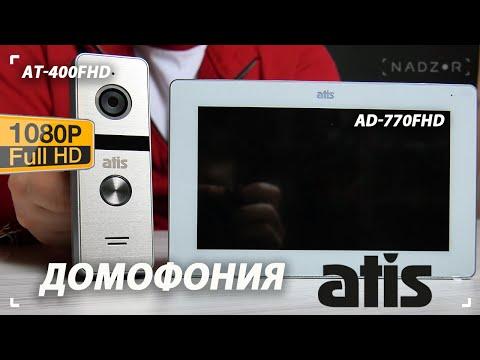 Обзор FullHD видеопанели ATIS AT-400FHD и видеодомофона ATIS AD-770FHD