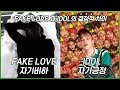 뮤비해석 BTS 방탄소년단 IDOL : FAKE LOVE와 이어지는 소름돋는 뮤비해석 스코프