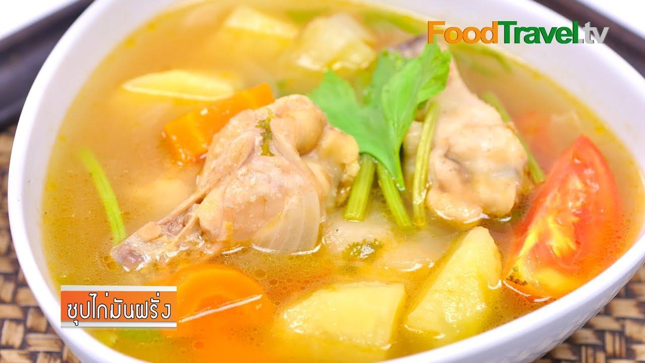 thai food, thai soups, thai cuisine, gaeng, sup gai mun fa lhung