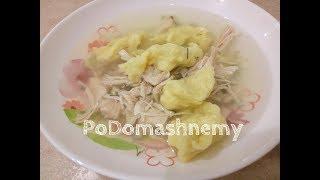Куриный Суп с Клецками! Рецепт Бесподобен Своей Простотой!