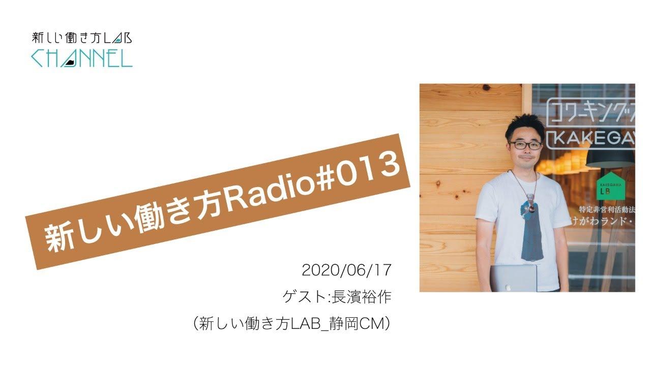 新しい働き方ラジオ#013 20200617【ゲスト:長濱裕作(静岡コミュニティマネージャー)】