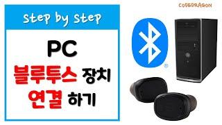 PC에 Bluetooth 블루투스 장치 페어링하여 추가…