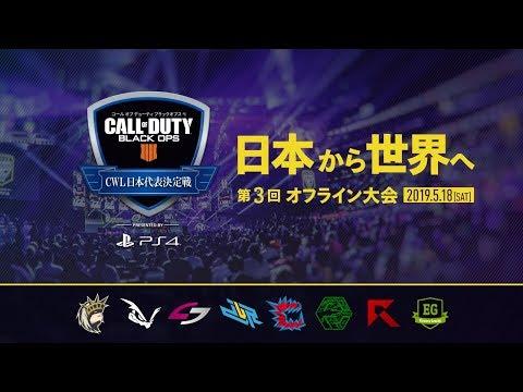 第3回「CWL日本代表決定戦」
