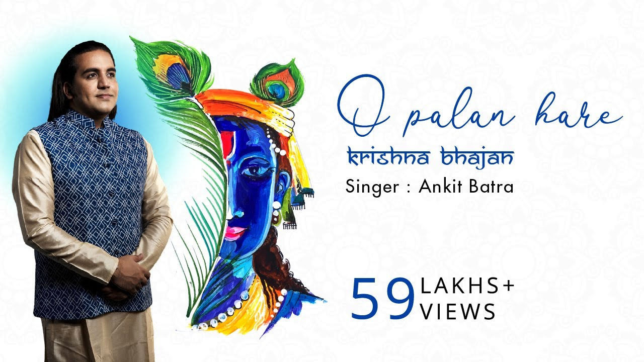 O Palan Haare - A beautiful bhajan in the melodious voice of Ankit Batra