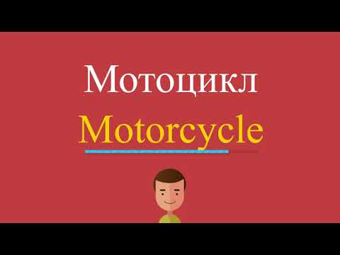 Как будет мотоцикл по английски
