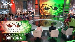 Тайный агент. Пост-шоу - Консервы с химикатами - Выпуск 6 от 25.03.2019