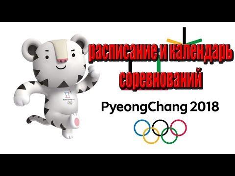 Зимние Олимпийские игры 2018 в Пхёнчхане - Расписание / Календарь Соревнований   Московское Время