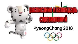 Зимние Олимпийские игры 2018 в Пхёнчхане - Расписание / Календарь Соревнований | Московское Время