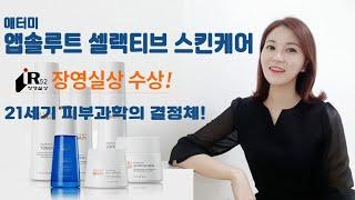 EGF화장품 애터미 앱솔루트 스킨케어 장영실상 수상!