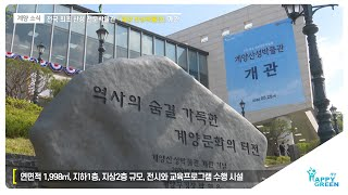 계양 산성박물관 개관_[2020.5.4주]썸네일