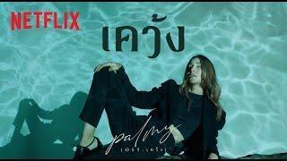 เคว้ง | เพลงประกอบซีรีส์ 'เคว้ง' (The Stranded) ปาล์มมี่ อีฟ ปานเจริญ | เคว้ง | Netflix