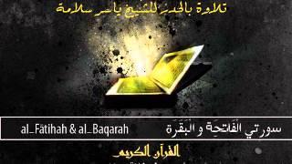 سورتي الفاتحة والبقرة بالحدر للشيخ ياسر سلامة :: surat  Fātiḥa &  Baqara belhadr