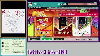 テトリス99(2021/01/08)
