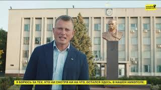 Михаил Поперечнюк - Иду в мэры! Местные выборы 2020 Никополь
