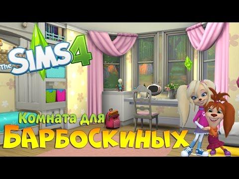 Симс 4 комната Розы и Лизы Барбоскиных