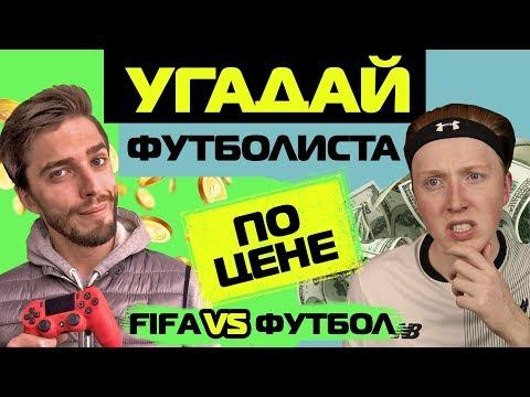 УГАДАЙ ФУТБОЛИСТА ПО ЦЕНЕ // MAXWELL
