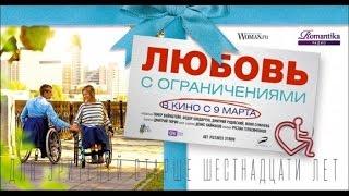 Любовь с ограничениями (2016) Трейлер к фильму