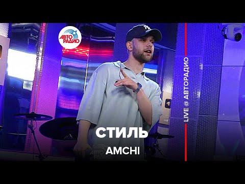 Смотреть клип Amchi - Стиль