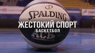 Документальный цикл «Жестокий Спорт». Баскетбол
