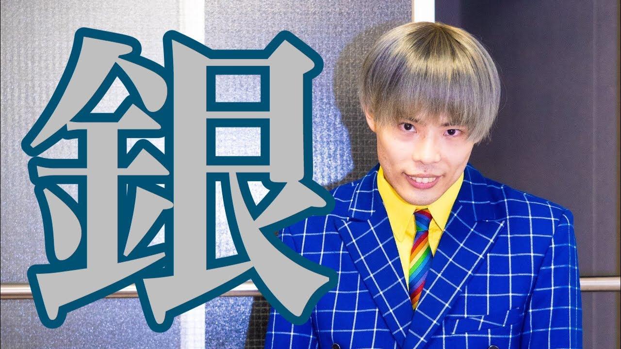 サツマカワRPGが銀髪にした日!!